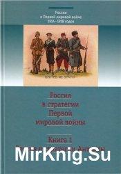 Россия в стратегии Первой мировой войны. Кн. 1. Россия в стратегии Антанты