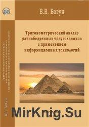 Тригонометрический анализ равнобедренных треугольников с применением информ ...