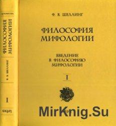 Философия мифологии. В 2-х томах