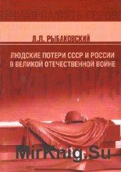 Людские потери СССР и России в Великой Отечественной войне