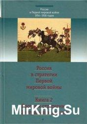 Россия в стратегии Первой мировой войны. Кн. 2. Россия в стратегии Централь ...