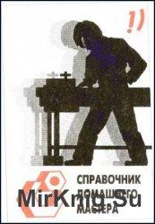 Справочник домашнего мастера. Часть 1 - Организация и производство работ