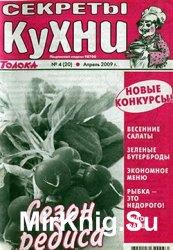 Секреты кухни № 4, 2009