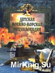 Детская военно-морская энциклопедия. ТОМ 2.Современный флот