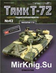 Танк T-72 №-42
