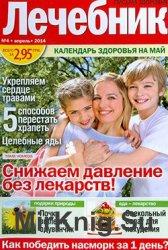 Лечебник. Письма здоровья  №4 2014