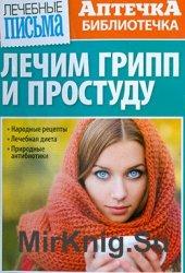 Аптечка-библиотечка №12, 2014