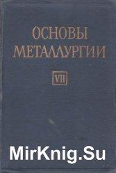 Основы металлургии. Т.7. Технологическое оборудование предприятий цветной м ...