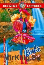 Barbie на отдыхе. Раскраска