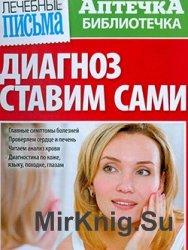 Аптечка-библиотечка №9, 2014