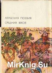 Библиотека всемирной литературы. Т. 20. Арабская поэзия средних веков