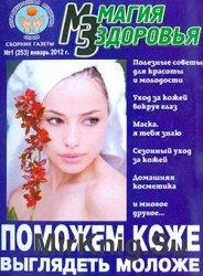 Магия здоровья № 1 (253) 2012