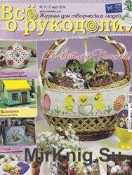 Все о рукоделии №2, 2014