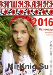 "Календар ""Вишиванки 2016"""