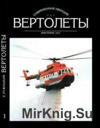Вертолеты. Книга 1
