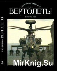 Вертолеты. Книга 2