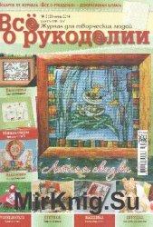 Все о рукоделии №5, 2014