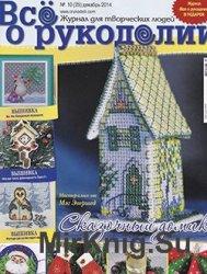 Все о рукоделии №10, 2014