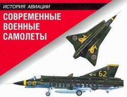 Современные военные самолеты