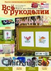 Все о рукоделии №8, 2014