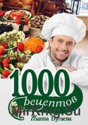 1000 рецептов