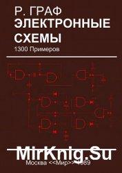 Электронные схемы. 1300 примеров