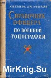 Справочник офицера по военной топографии