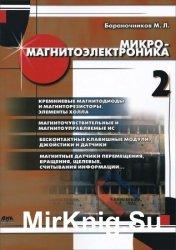 Микромагнитоэлектроника. Том 2 Изд. 2-е.