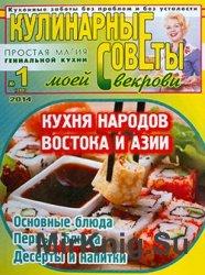 Кулинарные советы моей свекрови № 1 (280)