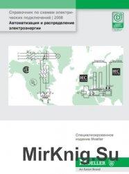 Автоматизация и распределение электроэнергии. Справочник по схемам электрич ...