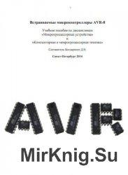 Встраиваемые микроконтроллеры AVR-8