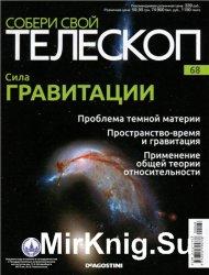 Собери свой телескоп № 68