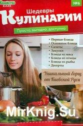 Шедевры кулинарии №6, 2015