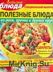 Любимые блюда № 3 СВ,  2015