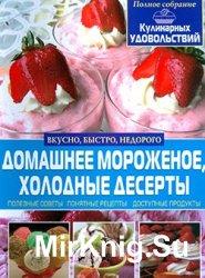 Домашнее мороженое, холодные десерты