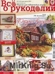 Все о рукоделии №6, 2015