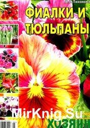 Фиалки и тюльпаны. СВ газеты «Хозяин» №5, 2014
