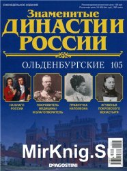 Знаменитые династии России № 105. Ольденбургские