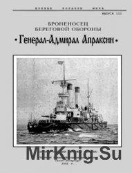 """Броненосец береговой обороны """"Генерал-Адмирал Апраксин"""" (альбом отчётных  ..."""