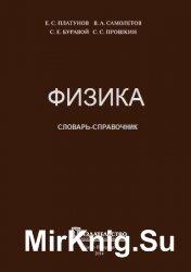 Физика. Словарь-справочник