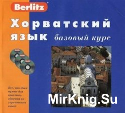 Хорватский язык. Базовый курс. Berlitz. Часть 1.