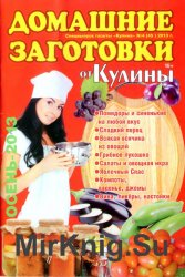 Кулина, спецвыпуск №4(45) 2013