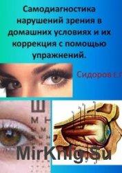 Самодиагностика нарушений зрения в домашних условиях и их коррекция с помощ ...