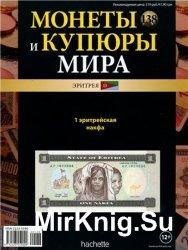 Монеты и купюры мира №-138