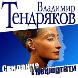 Свидание с Нефертити (аудиокнига)