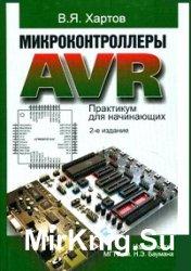 Микроконтроллеры AVR. Практикум для начинающих (2-е изд.)