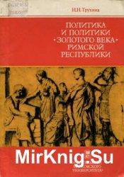 Политика и политики золотого века Римской республики (II в. до н. э.)