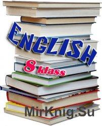 Сборник учебников English 8 класса