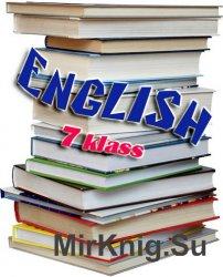 Сборник учебников English 7 класса