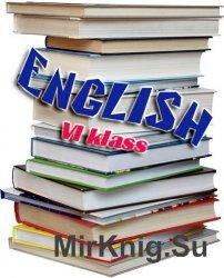 Сборник учебников English 6 класса